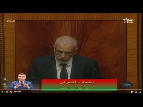 العمراني للبام: شوية ديال الخجل ود الحشومة