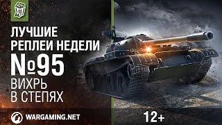 Лучшие Реплеи Недели с Кириллом Орешкиным #95