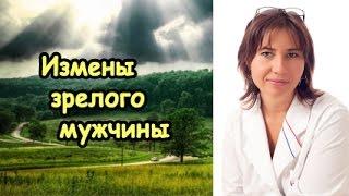 Макарова Екатерина - Измены зрелого мужчины
