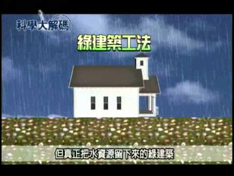 45. 環保的綠建築(下) - YouTube