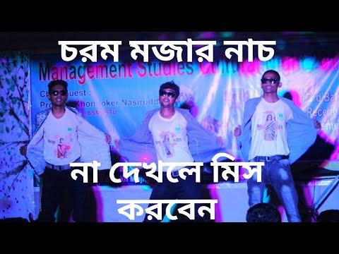 Funny Dance||Lazy Dance||Shahed, Bepu, Piash||Management Studies, BSMRSTU