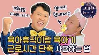 [고대한 뉴스] 10월 바뀐 출산 육아 정책! 모르면 손해!]