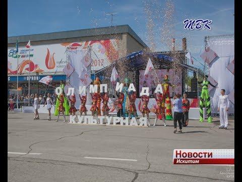 Делегация из Искитима стала 4-ой в культурной Олимпиаде Новосибирской области