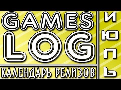 GamesLog - Июль (КАЛЕНДАРЬ РЕЛИЗОВ)