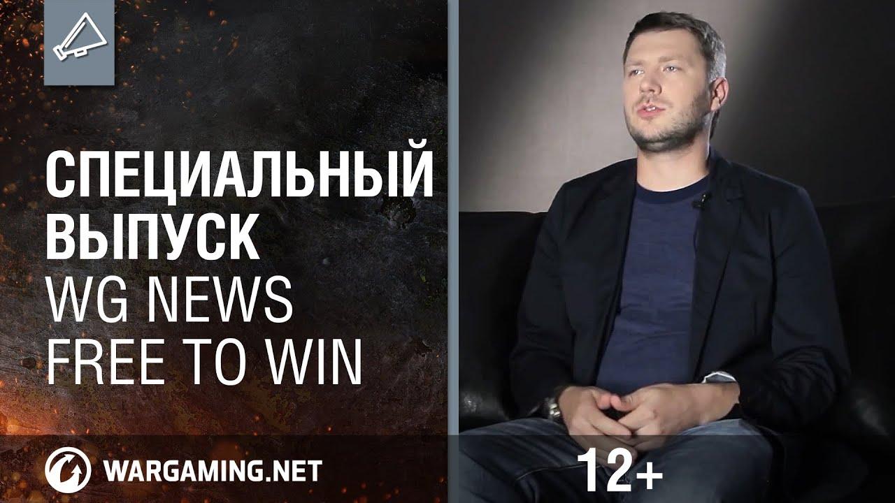 Специальный выпуск WG News. Free to win.