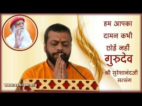 हम आपका दामन कभी छोड़ें नहीं गुरुदेव | Shri Sureshanandji Guru Bhakti Yoga Satsang
