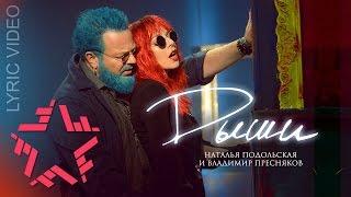 Наталья Подольская и Владимир Пресняков - #Дыши Скачать клип, смотреть клип, скачать песню