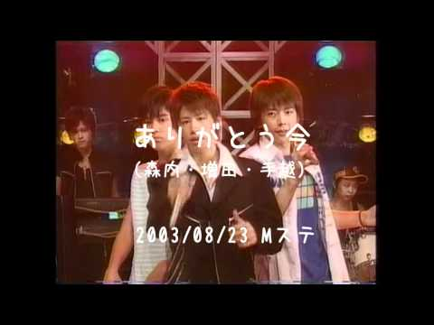 jr増田貴久【2003/ますてご時代】(massu masuda takahisa)