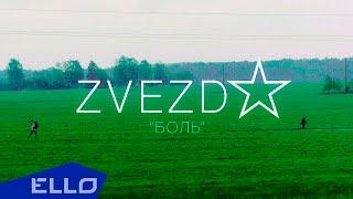 Превью из музыкального клипа ZVEZDA - Боль