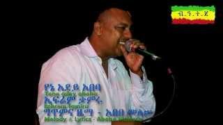 """Eprem Tamiru - Yene Adey Abeba """"የኔ አደይ አበባ"""" (Amharic)"""