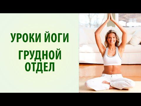 Упражнения для Грудного Отдела от Оксаны Поникаровой