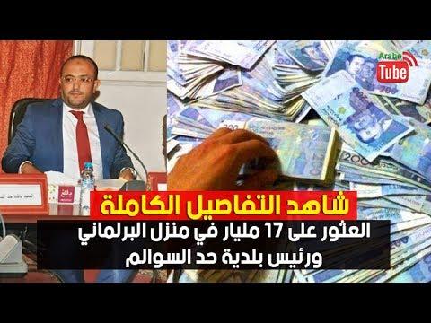 تفاصيل العثور على 17 مليار في منزل رئيس بلدية حد السوالم