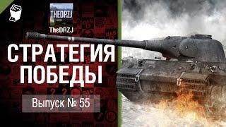 Стратегия победы №55 - обзор боя от TheDRZJ [World of Tanks]