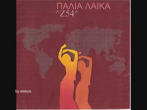 ΠΑΛΙΑ ΛΑΙΚΑ  MIX by ^Z54^  [ 4 of 6 ] - NON STOP GREEK MUSIC