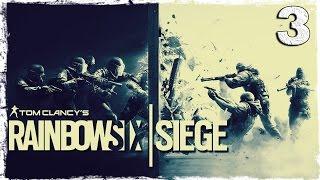 [COOP] Rainbow Six: Siege (PS4 BETA). #3: Ну почти...