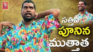 Bithiri Sathi Explains About Indian Origin | Funny Conversation With Savitri