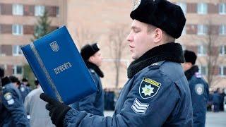 ХНУВС Присяга працівника поліції