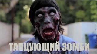 видео танцующий зомби скачать