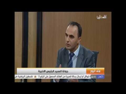 لقاء مع الأخ عزام الأحمد حول جولة الرئيس الخارجية الأخيرة