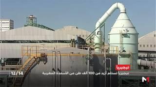 نيجيريا تستلم أزيد من 100 ألف طن من الأسمدة المغربية