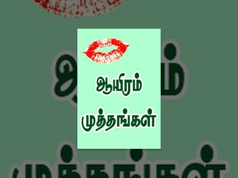 Ayiram Muthangal Tamil movie online DVD