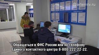 Налоговая инспекция г. Артёма сообщает...