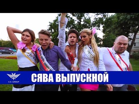 Сява - Выпускной (A.D. Prod 2013)
