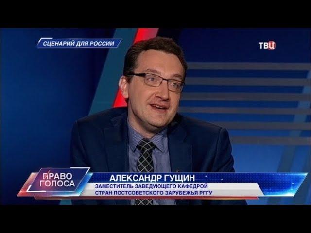 Право голоса: Сценарий для России, 25.05.17