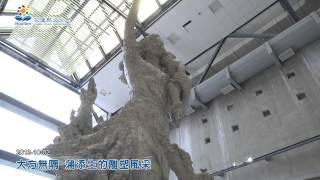 「大方無隅 蒲添生的雕塑風采」展覽開幕