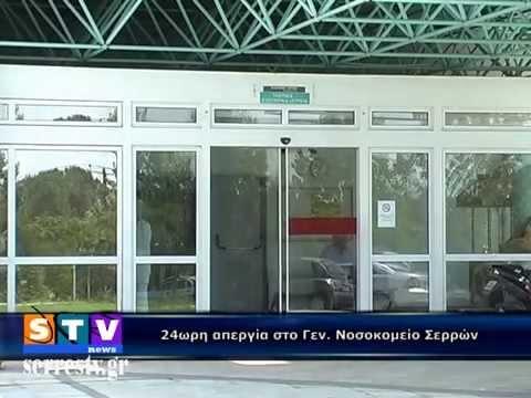 24ωρη απεργία στο Γεν  Νοσοκομείο Σερρών