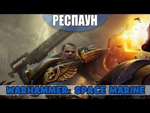 Респаун - Выпуск 5 - (Warhammer 40,000: Space Marine)