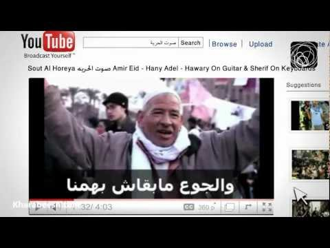 صوت الحرية في ميدان التحرير