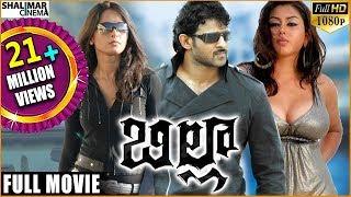 Billa Telugu Full Length Movie || బిల్లా సినిమా || Prabhas , Anushka Shetty , Namitha