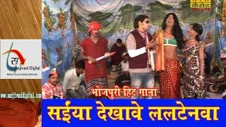 HD 2014 New Hot Bhojpuri Holi Song Saiyan Dikhabe Lalten