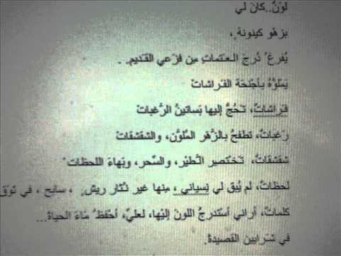 """"""" لون """" قراءة بصوت الشاعر محمد شاكر"""