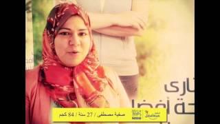 المتسابقة فى مسابقة الصحة اختيارى: صفية مصطفى