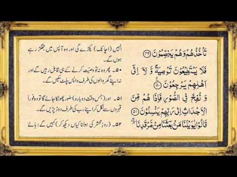 Surah Yasin full by Abdul Rahman Al Sudais with written urdu translation