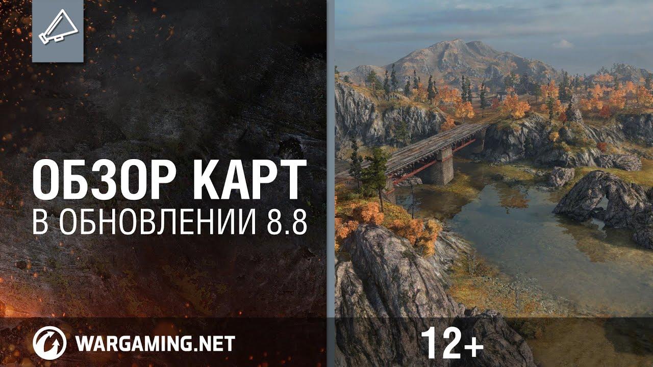 World of Tanks. Обзор карт в обновлении 8.8