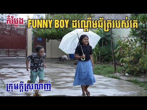 កំប្លែងថ្មី៖  Funny Boy ដណ្តើមឆ័ត្ររបស់គេ 😂 😂 New Funny Clip | Comedy Video 2019 -by Love Team