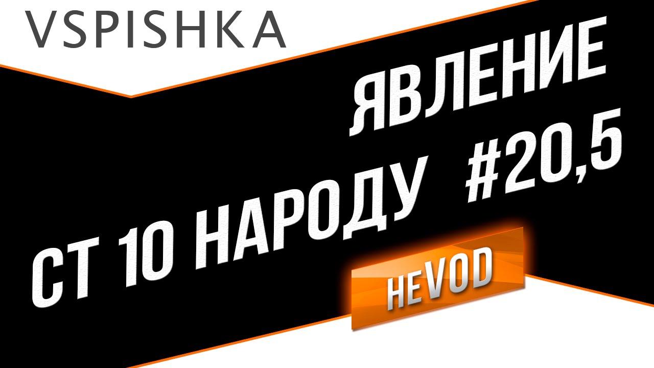 Взвод / Vspishka neVOD test - 0.7.5 !!!! СТ10, одним глазком!