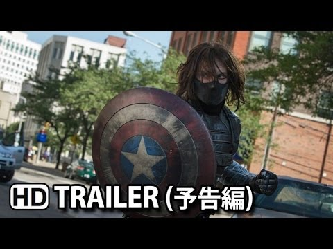 キャプテン・アメリカ/ウィンター・ソルジャー Captain America The Winter Soldier Official Japanese Trailer (2014) HD