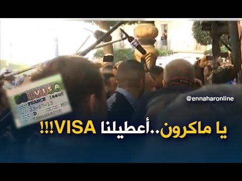 جزائريون يطالبون الفيزا من الرئيس الفرنسي ..