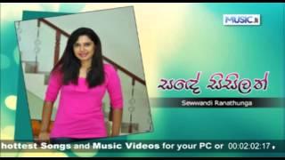 Sewwandi Ranathunga - Sande Sisilath -  - www.Music.lk