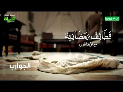 قطائف رمضانية: الجوارب