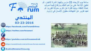 <Eritrean FORUM: Radio Program - Arabic Wednesday 23, March 2016