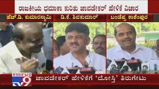 Reactions Pour In From Coalition Govt Leaders Over Prakash Javadekar's Statement