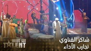 شاكر القناوي - النصف نهائيات - عرب غوت تالنت 3 الحلقة 11