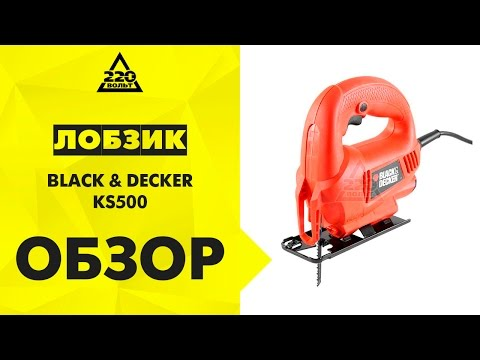 Лобзик BLACK & DECKER KS500