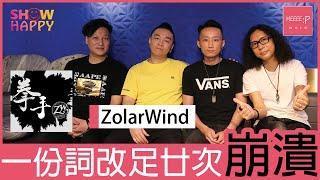 ZolarWind 《拳手》歌詞改足廿次   阿冠崩潰!