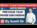 RRB ALP GROUP D Previous Year Maths Paper Discussion By Sumit Sir Maths
